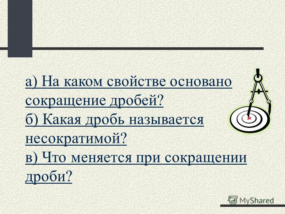 ВЕРНО ЛИ РАВЕНСТВО: