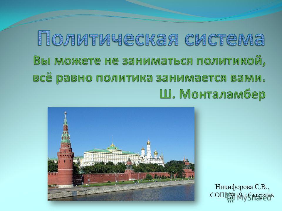 Никифорова С.В., СОШ 19 г.Сызрань