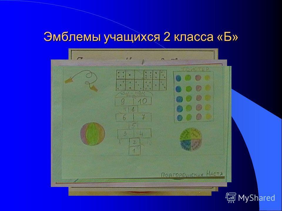 Эмблемы учащихся 2 класса «Б»