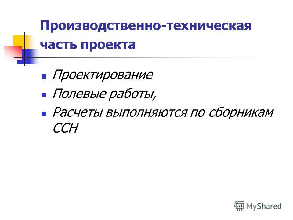 Производственно-техническая часть проекта Проектирование Полевые работы, Расчеты выполняются по сборникам ССН