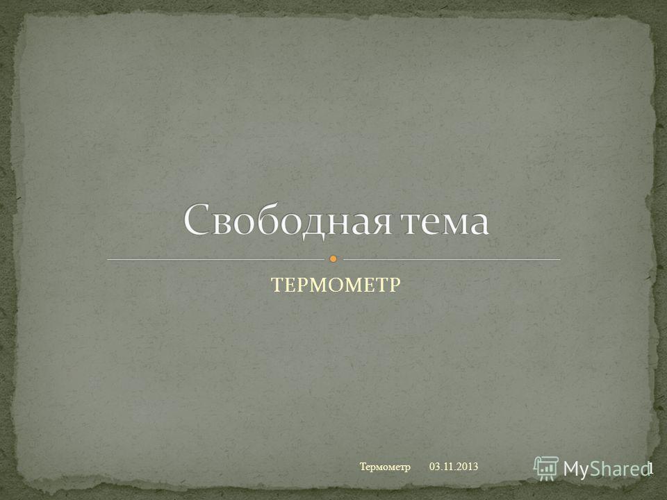 ТЕРМОМЕТР 03.11.2013 1 Термометр