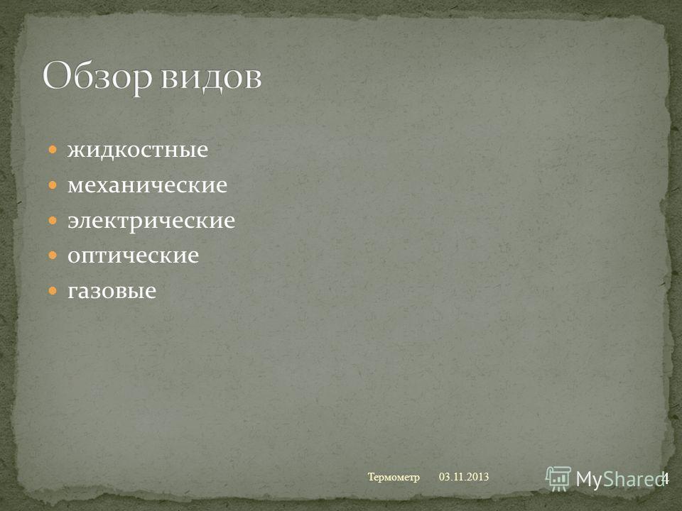 жидкостные механические электрические оптические газовые 03.11.2013 4 Термометр