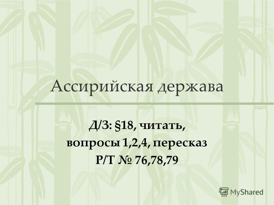 Ассирийская держава Д/З: §18, читать, вопросы 1,2,4, пересказ Р/Т 76,78,79