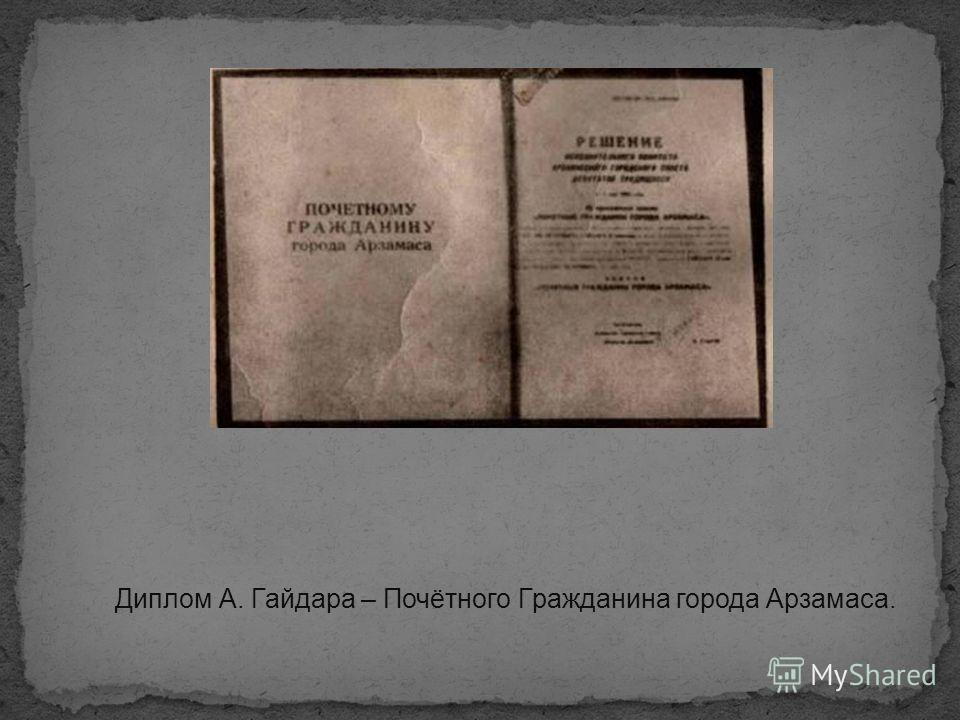 В холодное, туманное утро 26 октября 1941 года штаб партизанского отряда, вырвавшись из окружения, пытался перейти линию железной дороги, чтобы уйти из малых лесов в большие и продолжать сражаться с проклятыми гитлеровскими фашистами. Впереди шёл пул