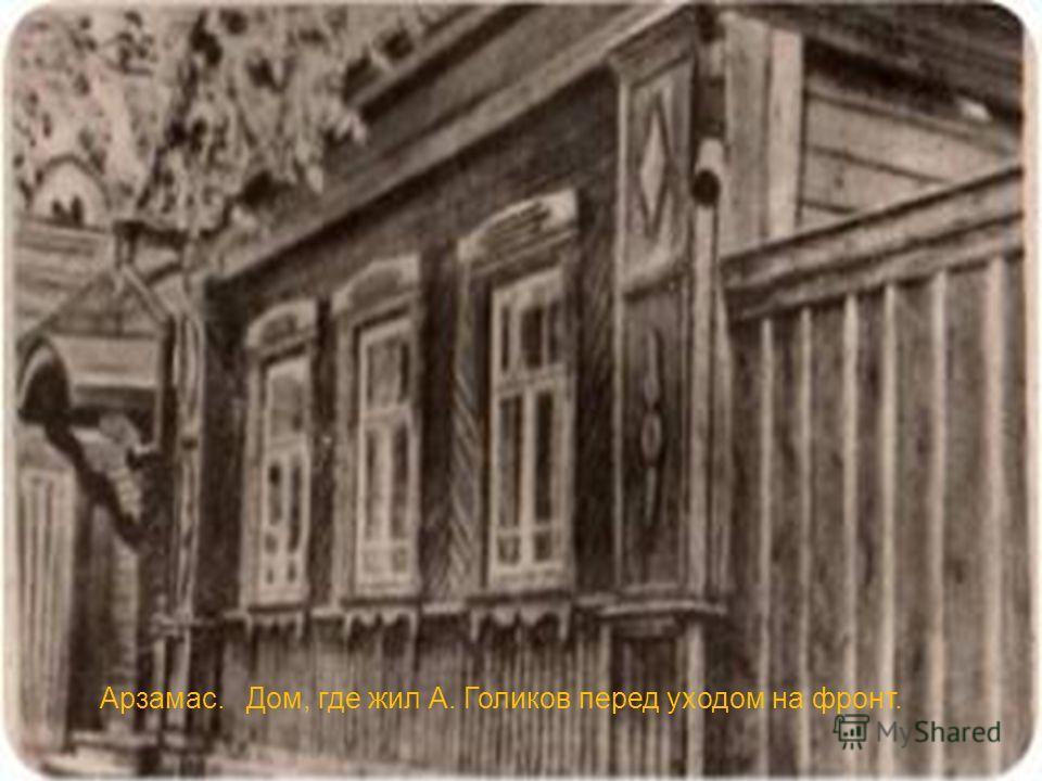 Отец и мать А. Гайдара - Пётр Исидорович и Наталья Аркадьевна Голиковы. Аркадий Голиков с матерью и сёстрами. 1914год.