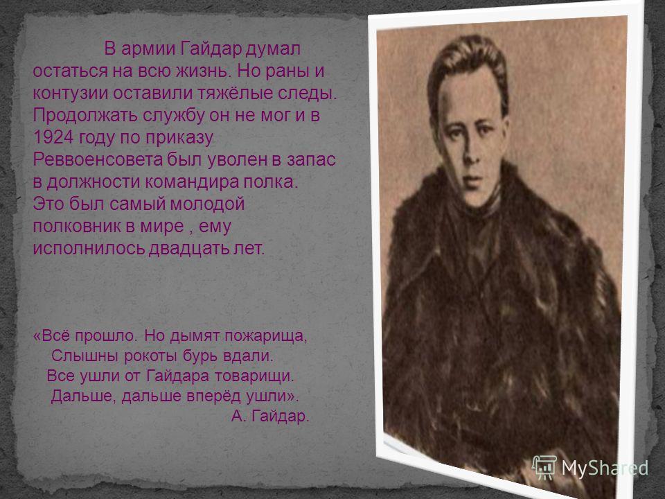 А. Гайдар. 1919 год. «Я ушёл в Красную Армию в ноябре 1918 года, когда мне не было ещё и 14 лет. Я был рослым крепким мальчишкой, и вскоре после некоторых колебаний меня приняли на 6-е киевские курсы красных командиров. В конце вышло так, что четырна