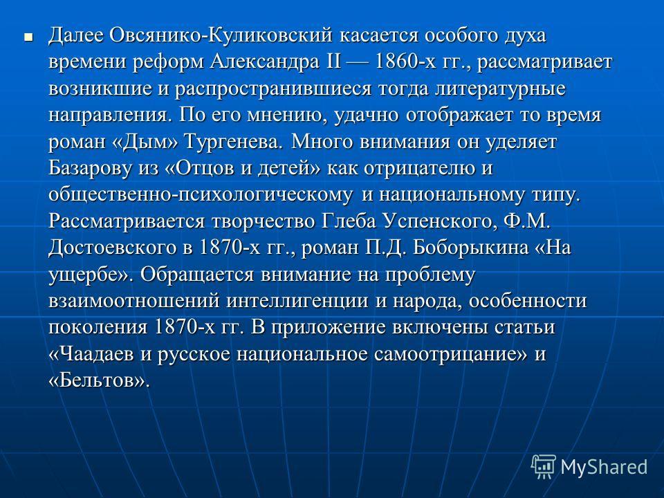 Далее Овсянико-Куликовский касается особого духа времени реформ Александра II 1860-х гг., рассматривает возникшие и распространившиеся тогда литературные направления. По его мнению, удачно отображает то время роман «Дым» Тургенева. Много внимания он