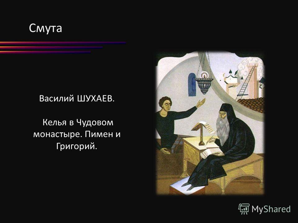 Смута Василий ШУХАЕВ.. Келья в Чудовом монастыре. Пимен и Григорий.