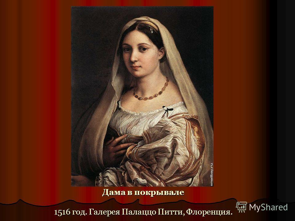 Дама в покрывале 1516 год. Галерея Палаццо Питти, Флоренция.