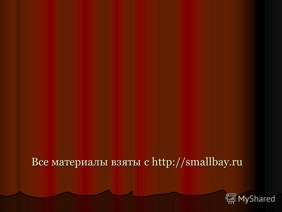 Все материалы взяты с http://smallbay.ru