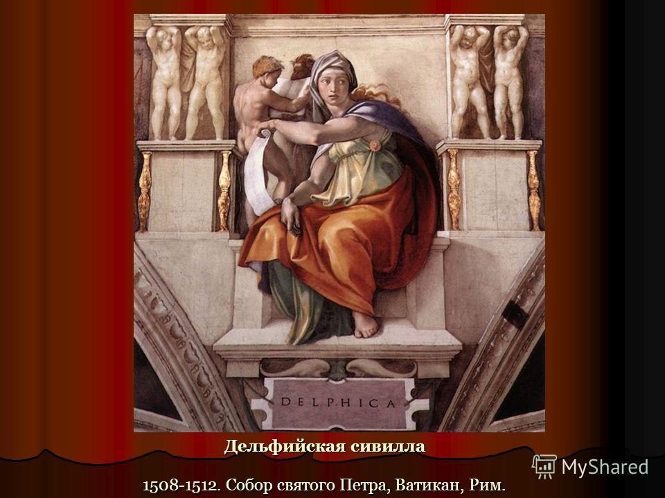 Дельфийская сивилла 1508-1512. Собор святого Петра, Ватикан, Рим.