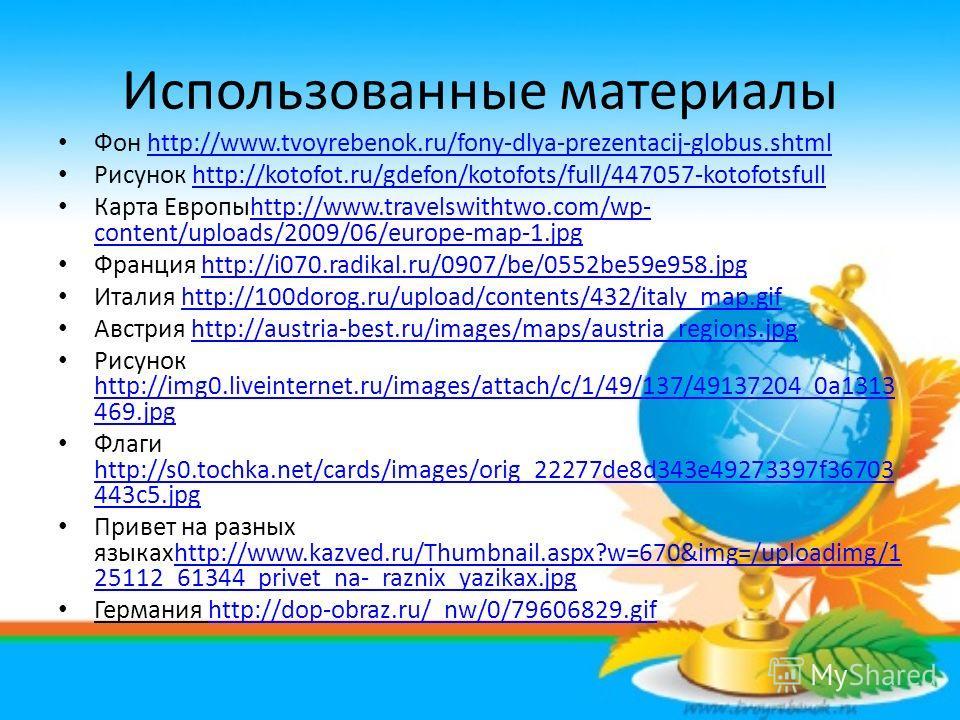 Использованные материалы Фон http://www.tvoyrebenok.ru/fony-dlya-prezentacij-globus.shtmlhttp://www.tvoyrebenok.ru/fony-dlya-prezentacij-globus.shtml Рисунок http://kotofot.ru/gdefon/kotofots/full/447057-kotofotsfullhttp://kotofot.ru/gdefon/kotofots/