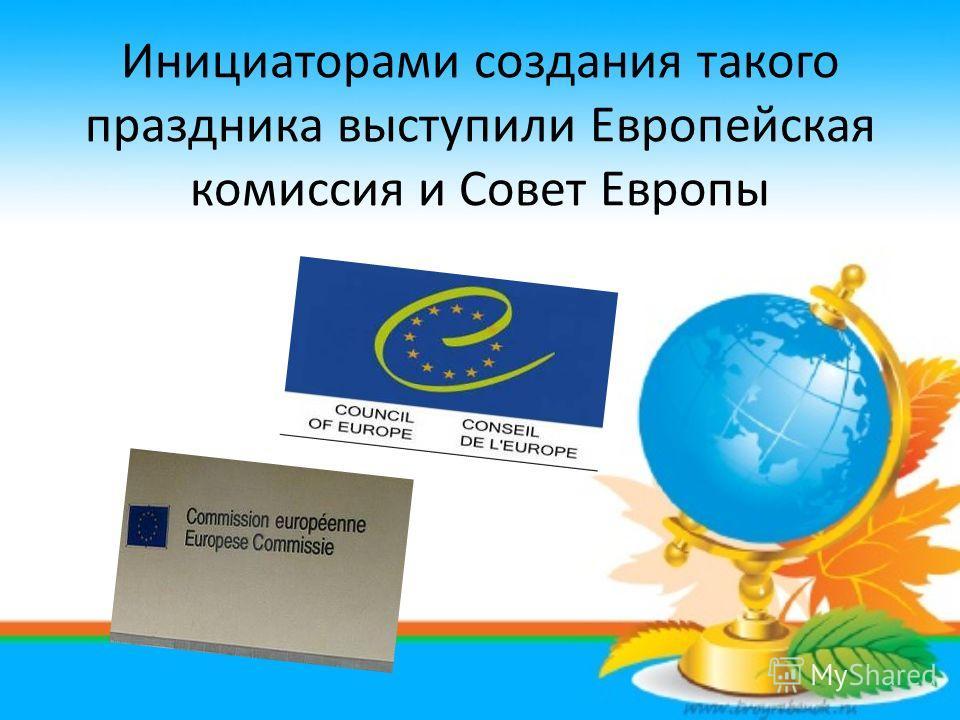 Инициаторами создания такого праздника выступили Европейская комиссия и Совет Европы