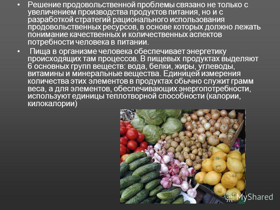 Решение продовольственной проблемы связано не только с увеличением производства продуктов питания, но и с разработкой стратегий рационального использования продовольственных ресурсов, в основе которых должно лежать понимание качественных и количестве