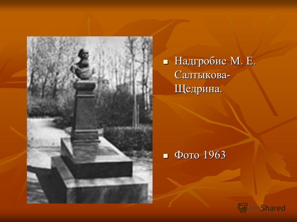 Надгробие М. Е. Салтыкова- Щедрина. Надгробие М. Е. Салтыкова- Щедрина. Фото 1963 Фото 1963