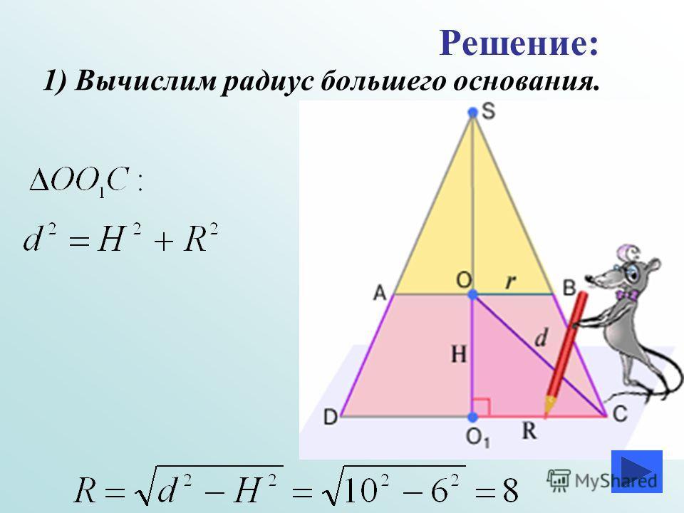 1) Вычислим радиус большего основания.