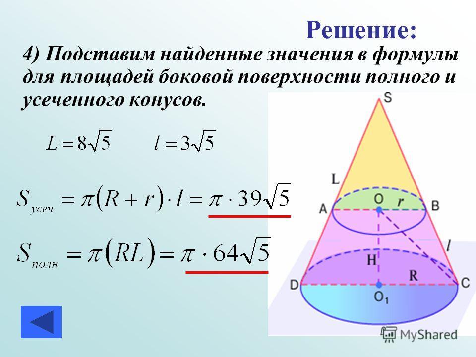 4 ) Подставим найденные значения в формулы для площадей боковой поверхности полного и усеченного конусов.