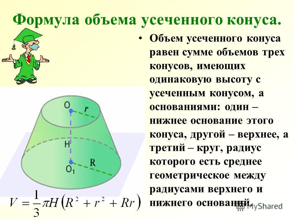 Формула объема усеченного конуса. Объем усеченного конуса равен сумме объемов трех конусов, имеющих одинаковую высоту с усеченным конусом, а основаниями: один – нижнее основание этого конуса, другой – верхнее, а третий – круг, радиус которого есть ср
