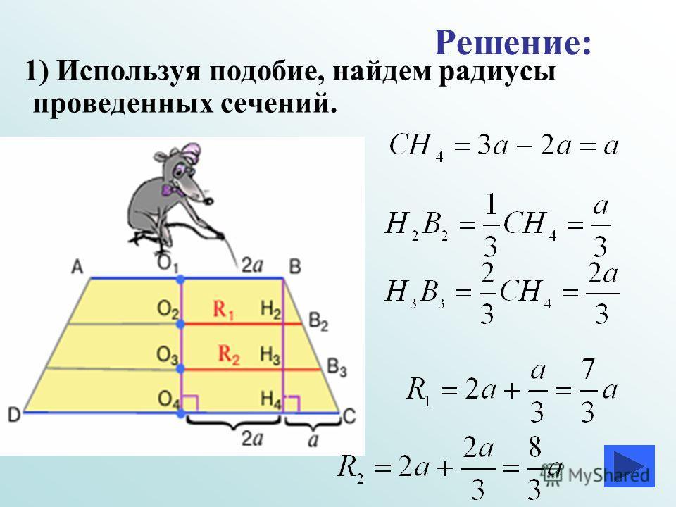 1 ) Используя подобие, найдем радиусы проведенных сечений.