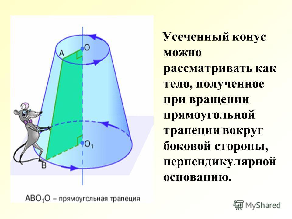 Усеченный конус можно рассматривать как тело, полученное при вращении прямоугольной трапеции вокруг боковой стороны, перпендикулярной основанию.