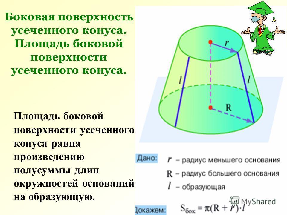 Боковая поверхность усеченного конуса. Площадь боковой поверхности усеченного конуса. П лощадь боковой поверхности усеченного конуса равна произведению полусуммы длин окружностей оснований на образующую.