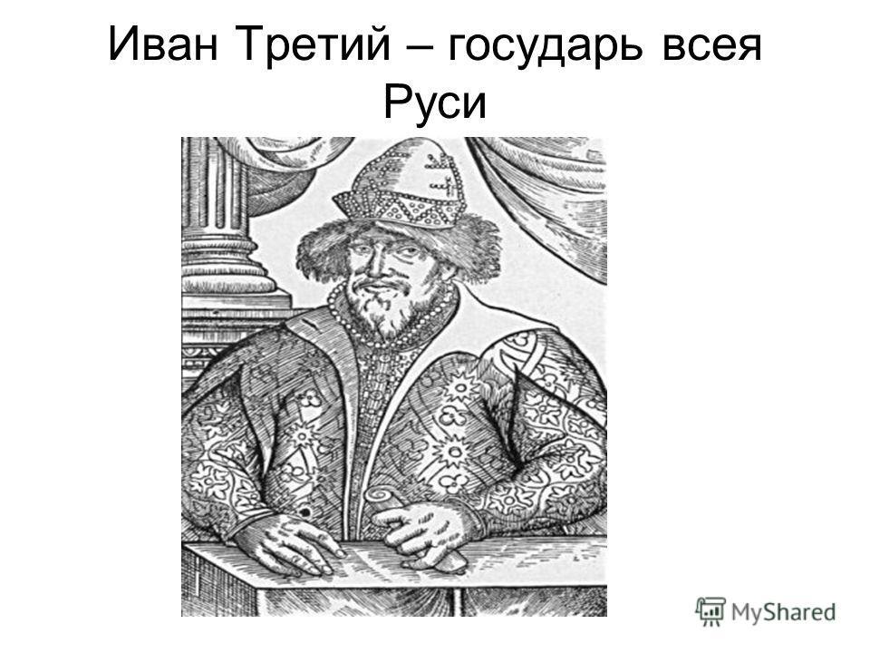 Иван Третий – государь всея Руси