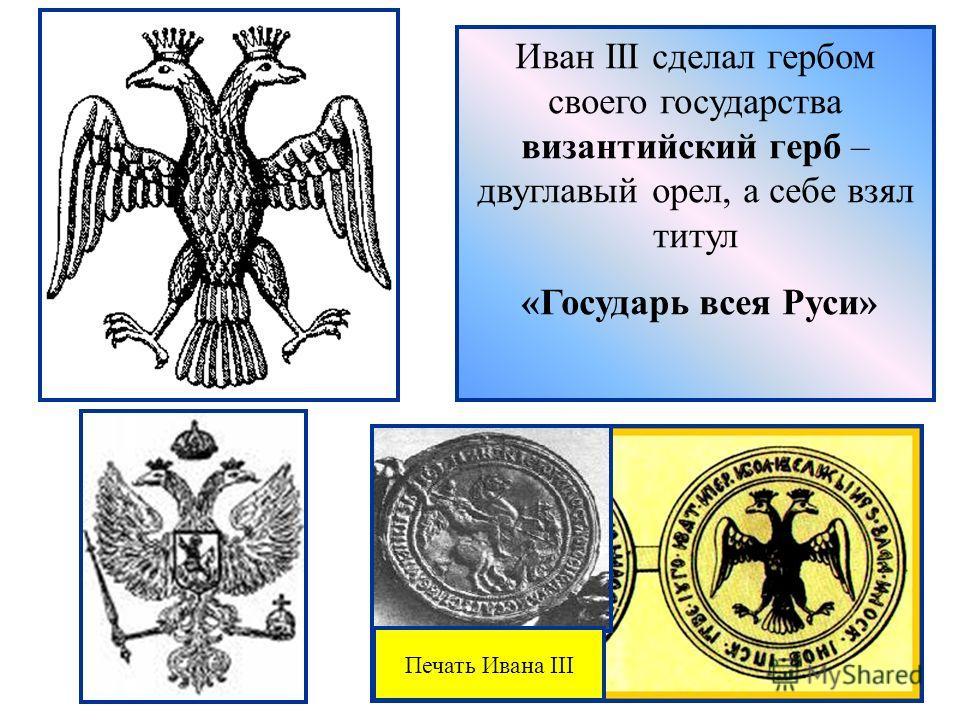 Иван III сделал гербом своего