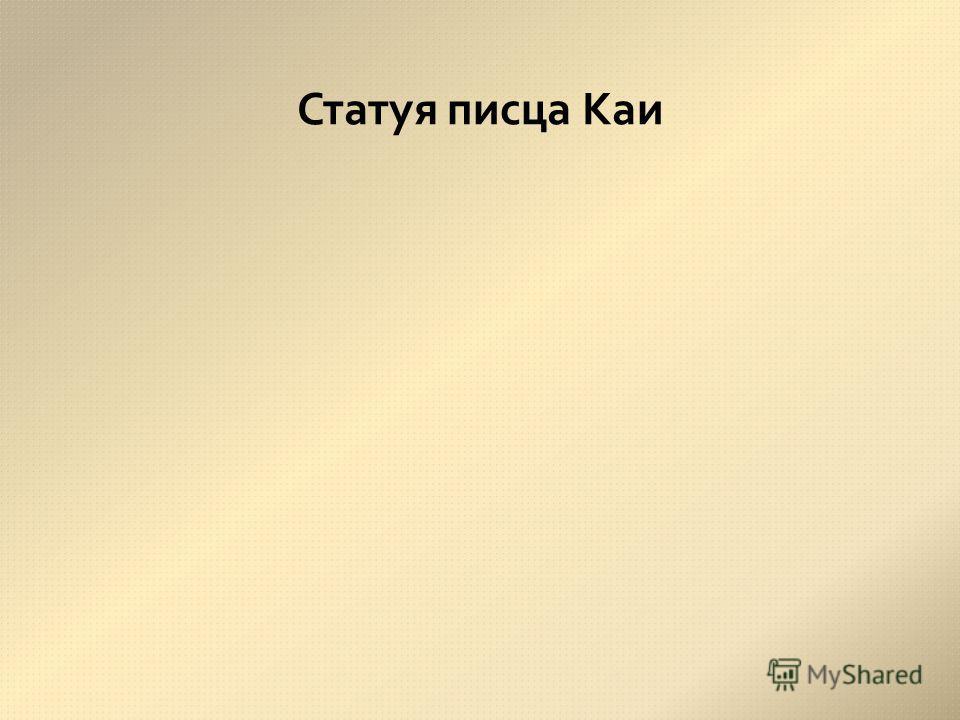 Статуя писца Каи