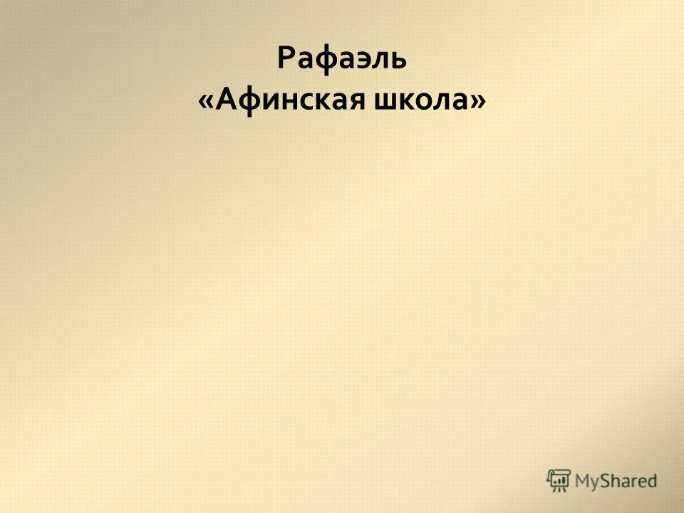 Рафаэль «Афинская школа»