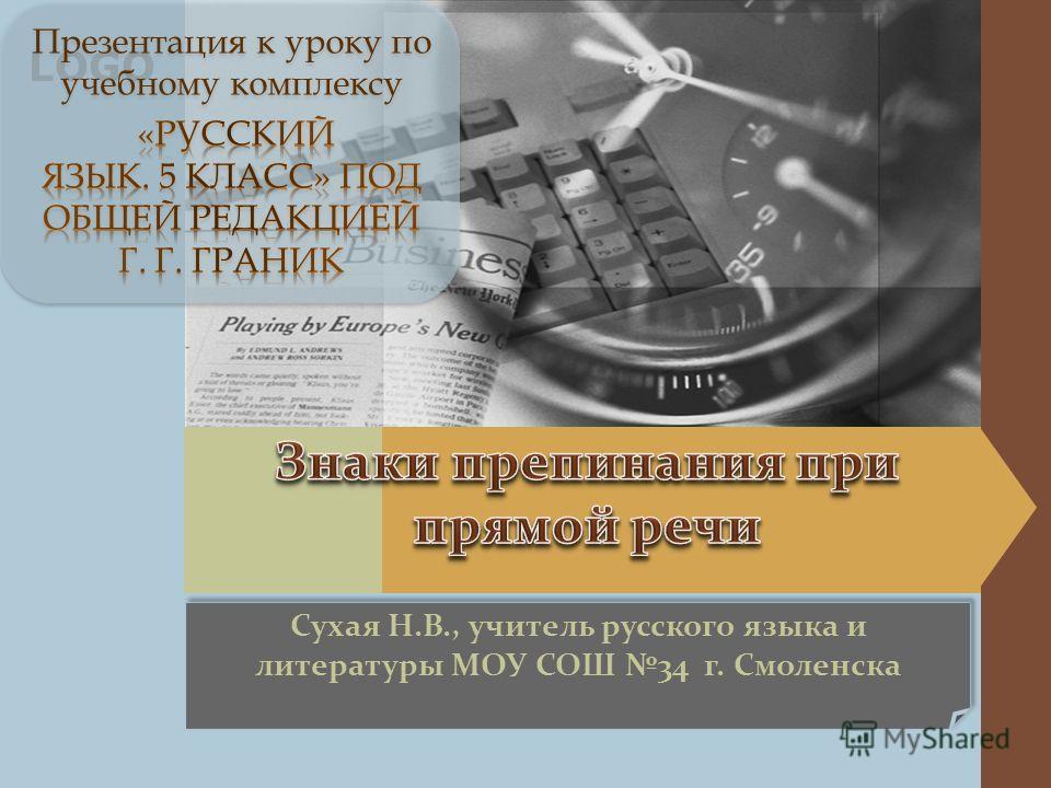 LOGO Сухая Н.В., учитель русского языка и литературы МОУ СОШ 34 г. Смоленска