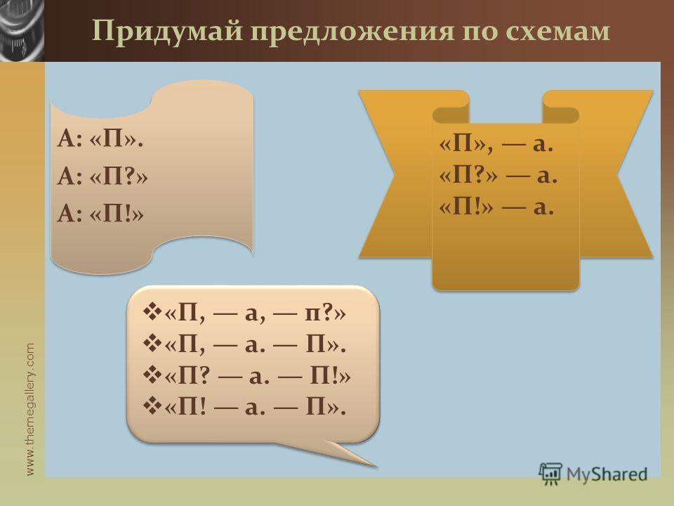 Придумай предложения по схемам А: «П». А: «П?» А: «П!» А: «П». А: «П?» А: «П!» «П», а. «П?» а. «П!» а. «П», а. «П?» а. «П!» а. «П, а, п?» «П, а. П». «П? а. П!» «П! а. П». «П, а, п?» «П, а. П». «П? а. П!» «П! а. П».
