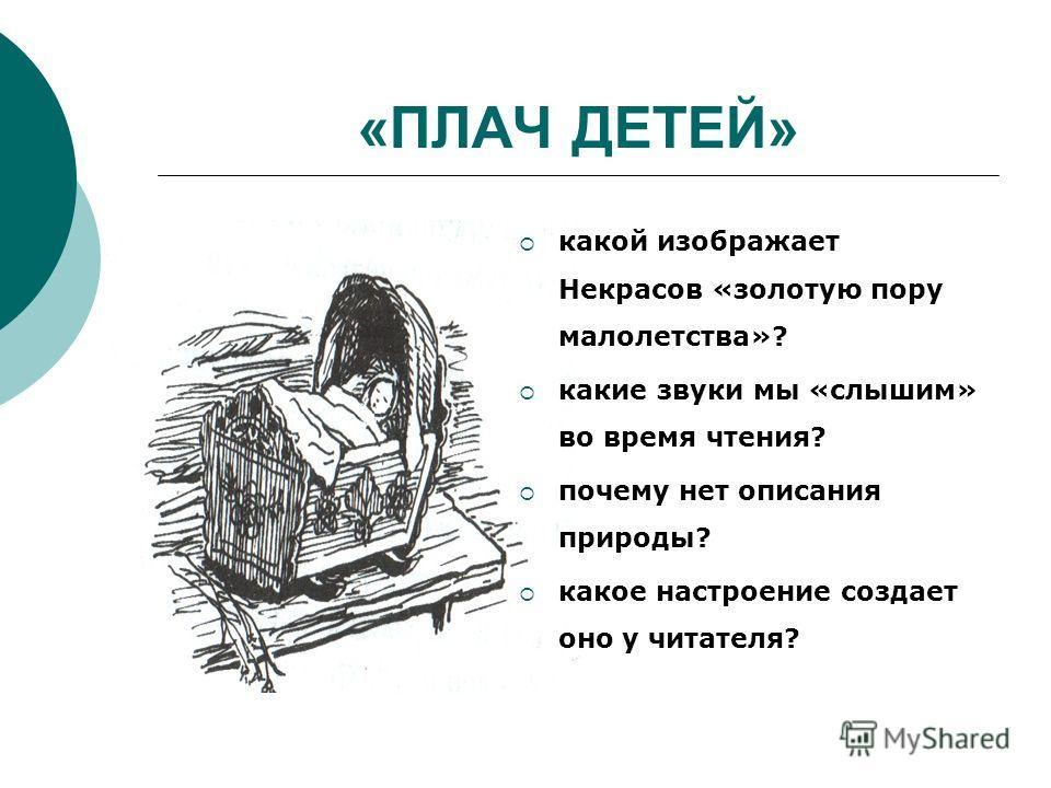 «ПЛАЧ ДЕТЕЙ» какой изображает Некрасов «золотую пору малолетства»? какие звуки мы «слышим» во время чтения? почему нет описания природы? какое настроение создает оно у читателя?
