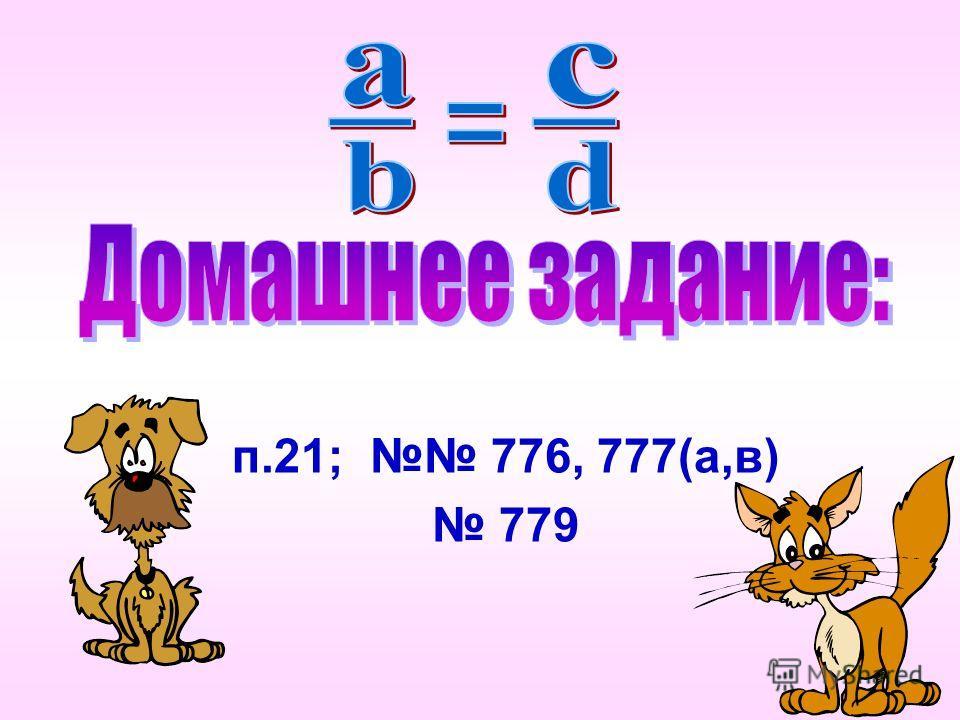 п.21; 776, 777(а,в) 779