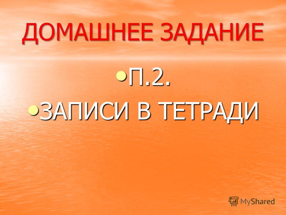 ПОЯВЛЯЮТСЯ: 1. ЛУК И СТРЕЛЫ 2. КАМЕННЫЙ ТОПОР 3. ПЛОТЫ И ЛОДКИ.
