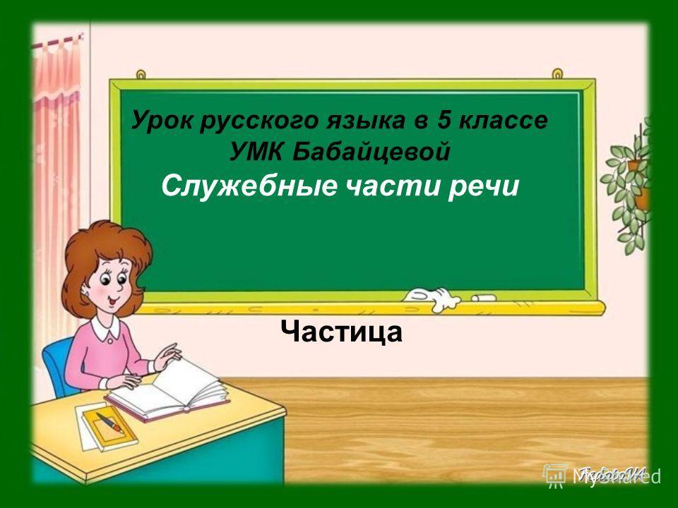 Урок русского языка в 5 классе УМК Бабайцевой Служебные части речи Частица