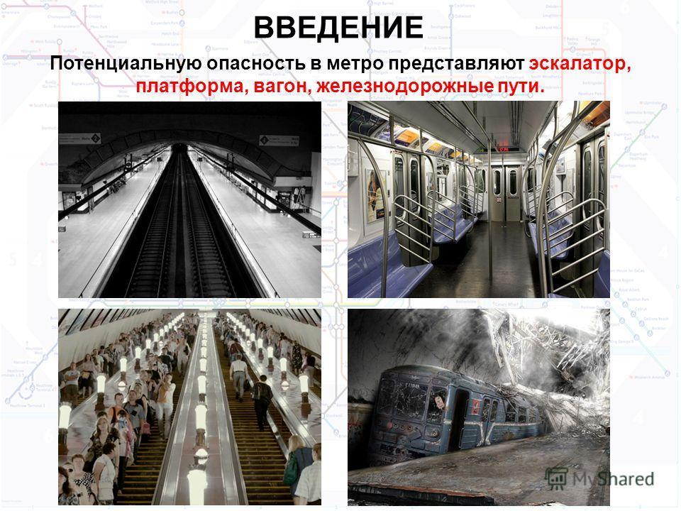 Потенциальную опасность в метро представляют эскалатор, платформа, вагон, железнодорожные пути.