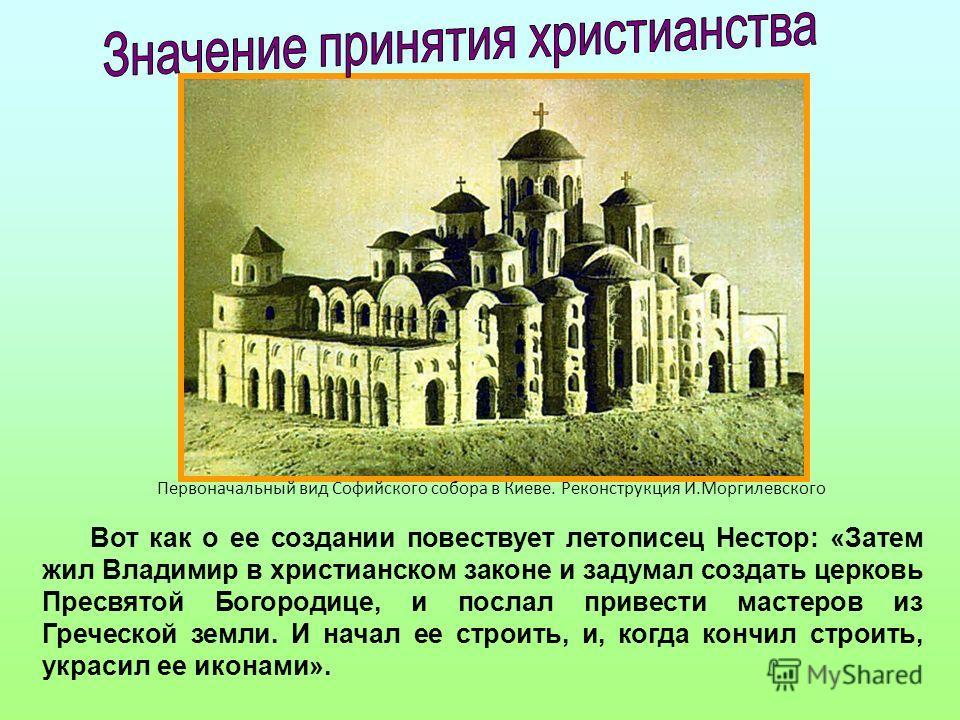 Вот как о ее создании повествует летописец Нестор: «Затем жил Владимир в христианском законе и задумал создать церковь Пресвятой Богородице, и послал