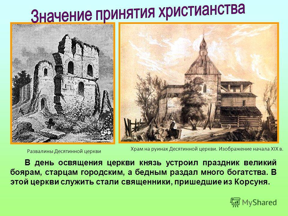 В день освящения церкви князь устроил праздник великий боярам, старцам городским, а бедным раздал много богатства. В этой церкви служить стали священн