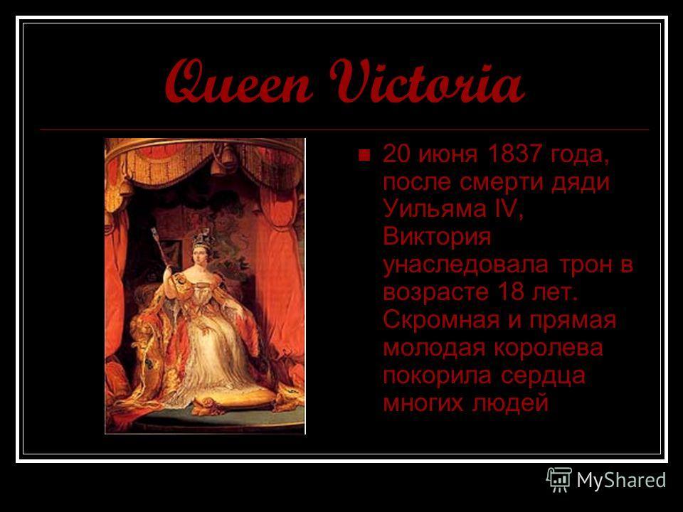 Queen Victoria 20 июня 1837 года, после смерти дяди Уильяма IV, Виктория унаследовала трон в возрасте 18 лет. Скромная и прямая молодая королева покорила сердца многих людей