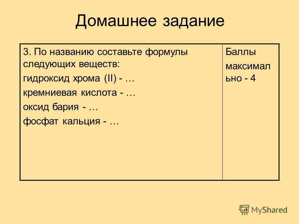 Домашнее задание 2.Соотнесите классы веществ из левого столбика А-Д с соответствующими им формулами из правого столбика 1-12 и цифры внесите в таблицу: Назовите по одному веществу из каждого класса (на выбор), выпишите кислую соль. А – основные оксид