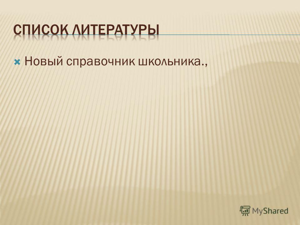 Новый справочник школьника.,