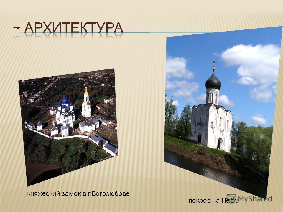 княжеский замок в г.Боголюбове покров на Нерли