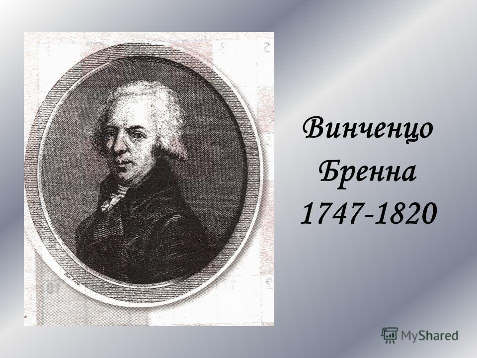 Винченцо Бренна 1747-1820