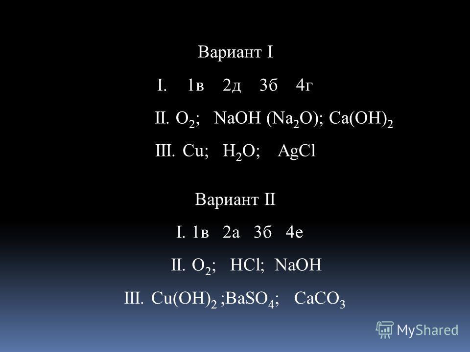 Уровень А Са СаО Са(ОН) 2 Са СО 3 Уровень В Сера оксид серы(IV) сернистая кислота сульфит калия нитрат калия Уровень С Магний А хлорид магния В А