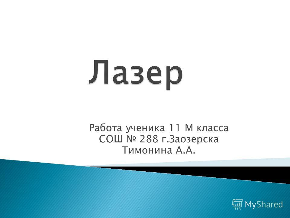 Работа ученика 11 М класса СОШ 288 г.Заозерска Тимонина А.А.