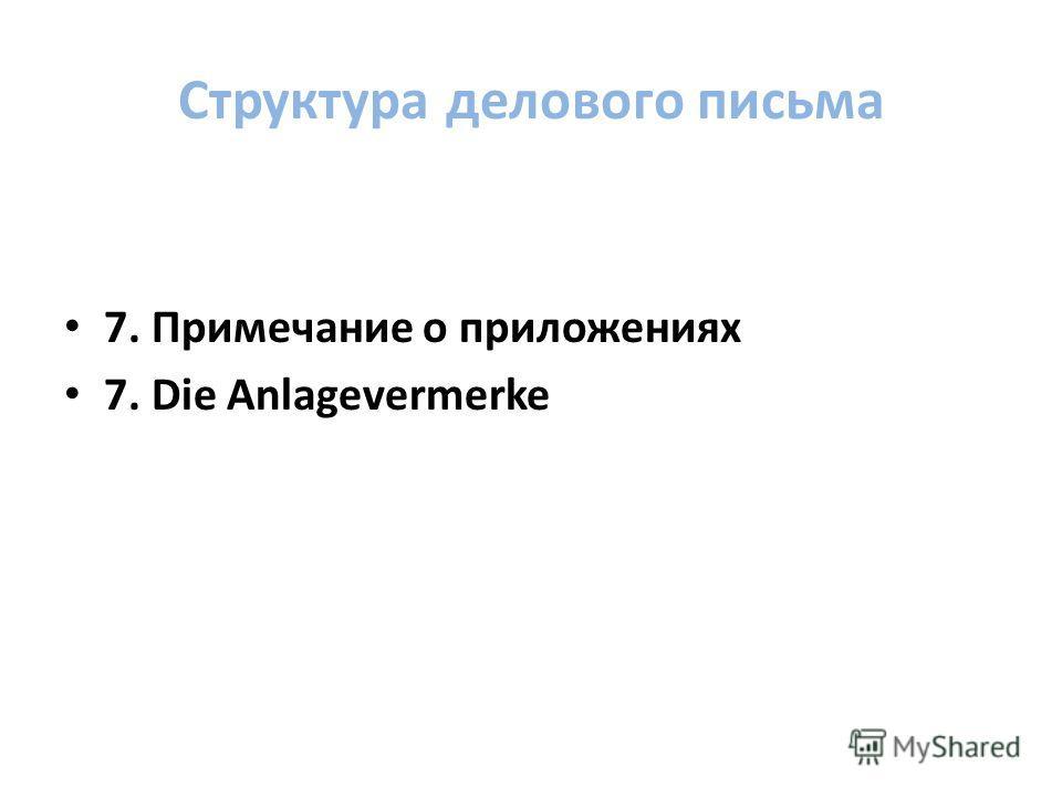 Структура делового письма 7. Примечание о приложениях 7. Die Anlagevermerke