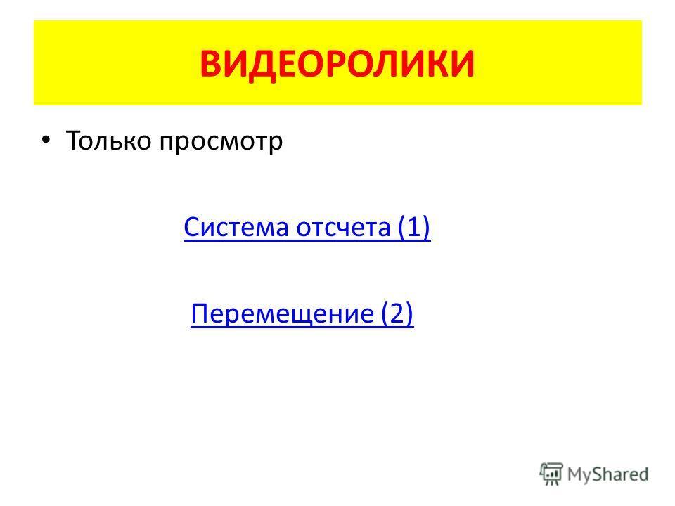 ВИДЕОРОЛИКИ Только просмотр Система отсчета (1) Перемещение (2)