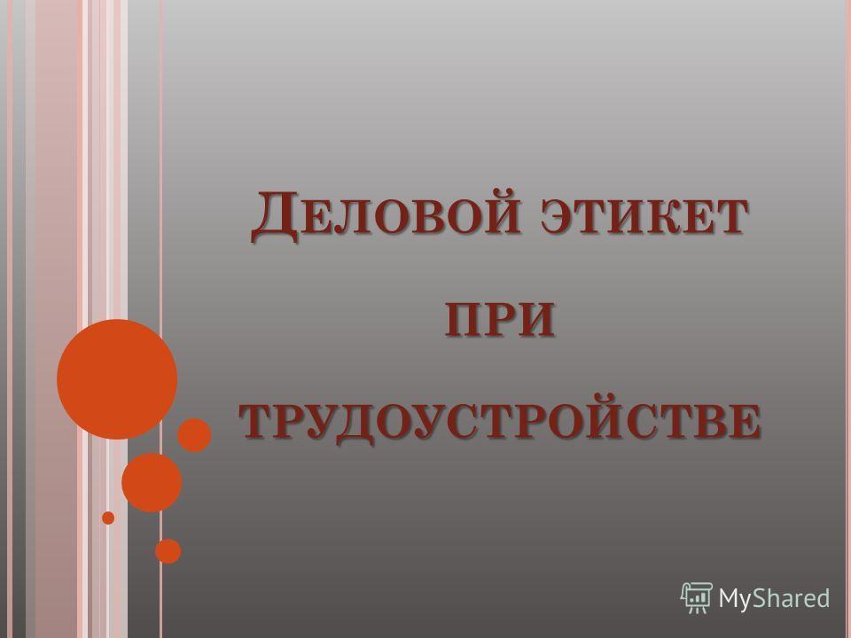 Д ЕЛОВОЙ ЭТИКЕТ ПРИ ТРУДОУСТРОЙСТВЕ