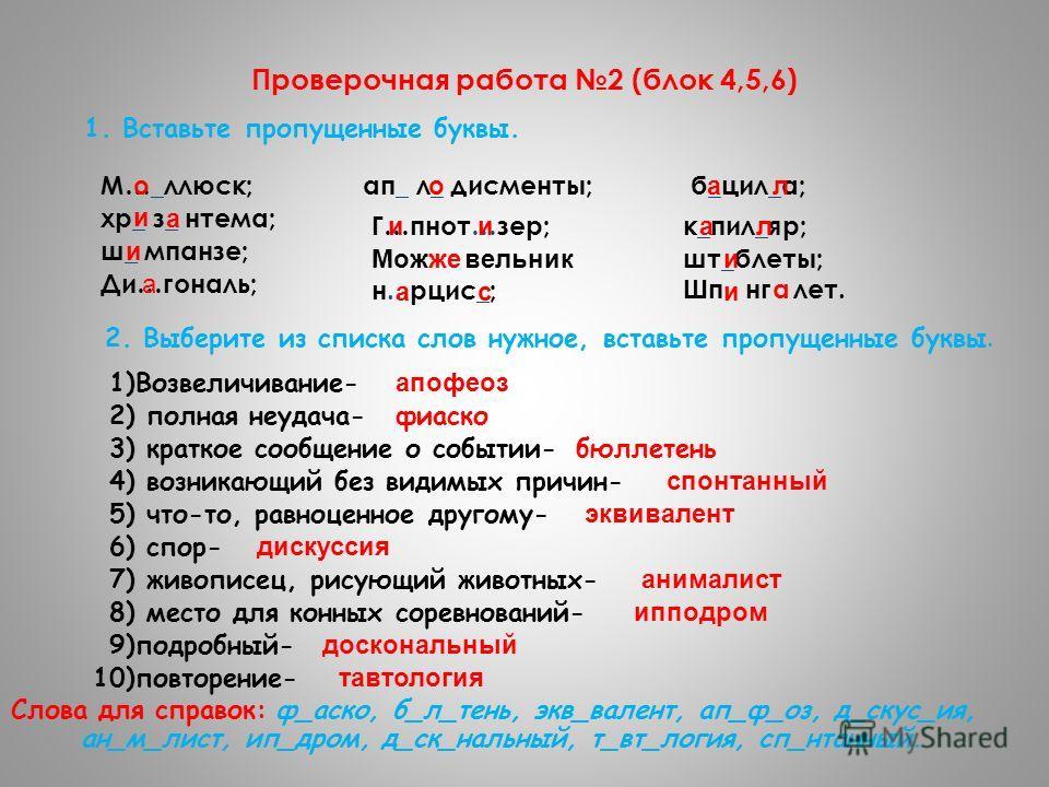 Проверочная работа 2 (блок 4,5,6) 1. Вставьте пропущенные буквы. М…_ллюск; о хр_ з_ нтема; и а ш_ мпанзе; и Ди…гональ; а ап_ л_ дисменты; о Г…пнот…зер; ии н...рцис_; Мож вельник б_цил_а; ал к_пил_яр; ал шт_блеты; и Шп нг лет. и а 2. Выберите из списк