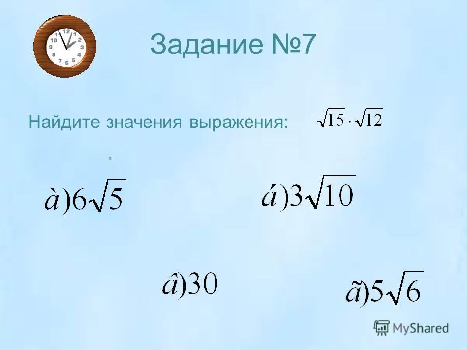 Задание 7 Найдите значения выражения: